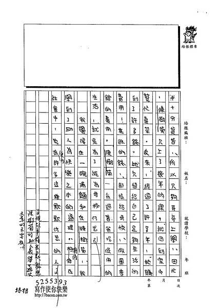 103W5407陳立曦 (3)