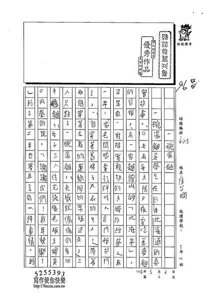 103W5407陳芷嫻 (1)