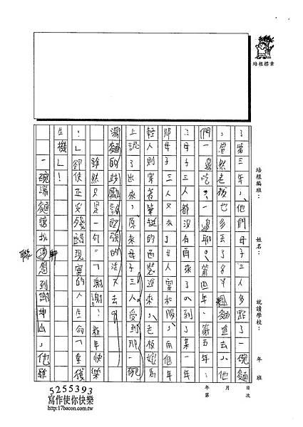 103W5407陳芷嫻 (2)