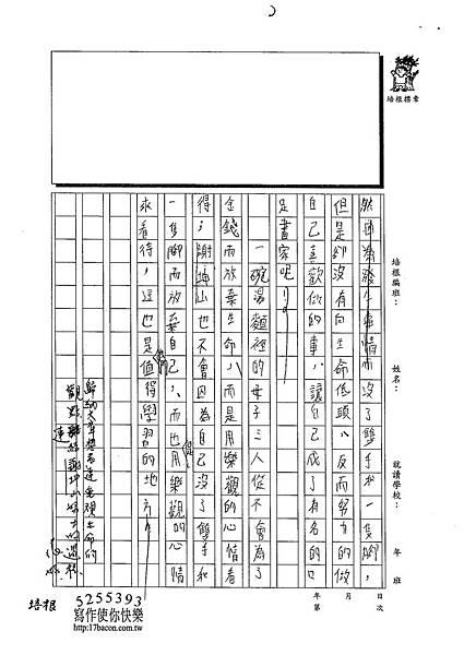 103W5407陳芷嫻 (3)