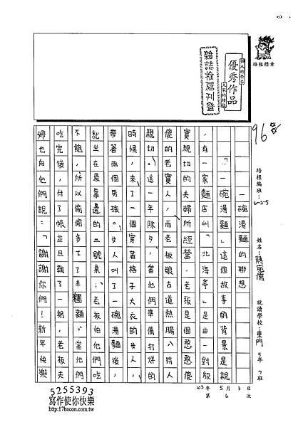 103W5407蔣宛儒 (1)