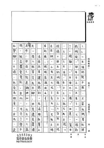 103W5407蔣宛儒 (2)