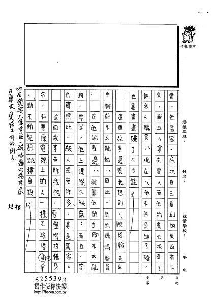 103W5407蔣宛儒 (3)