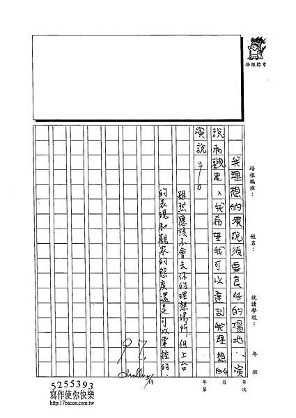 103W6407葛家瑀 (3)
