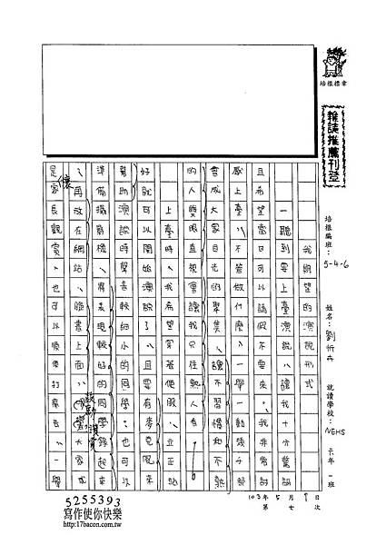 103W6407劉忻卉 (1)