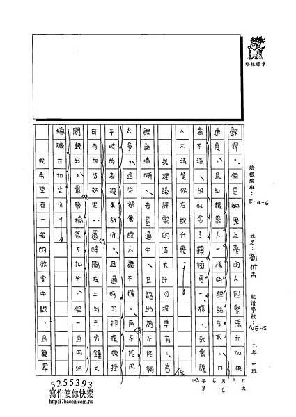 103W6407劉忻卉 (2)
