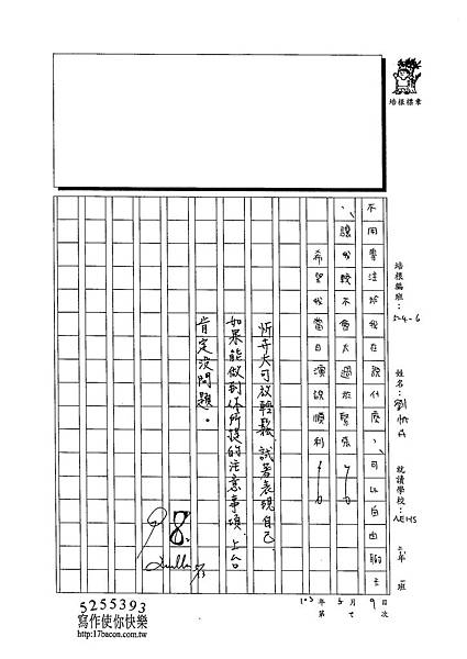 103W6407劉忻卉 (3)