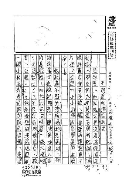 103W6407謝惟堯 (1)
