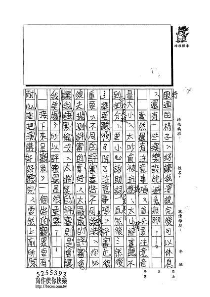 103W6407謝惟堯 (2)