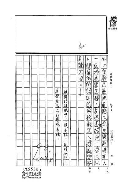 103W6407謝惟堯 (3)
