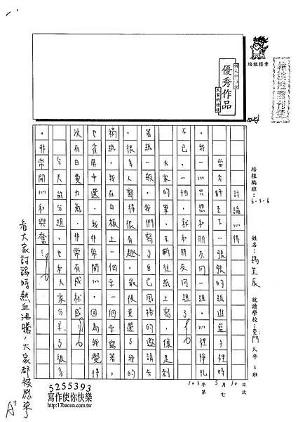 103W6407楊笠辰 (1)