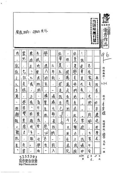 103W6406李宣誼 (1)