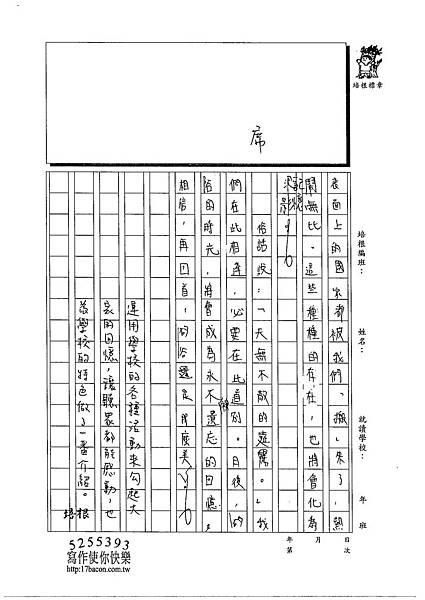 103W6406李宣誼 (3)