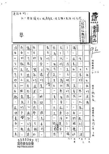 103W6406楊笠辰 (1)