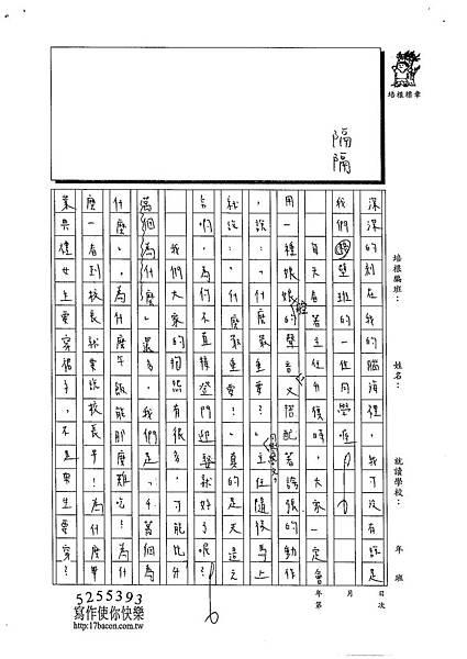 103W6406楊笠辰 (2)
