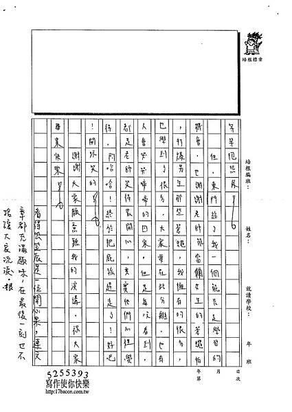 103W6406楊笠辰 (3)