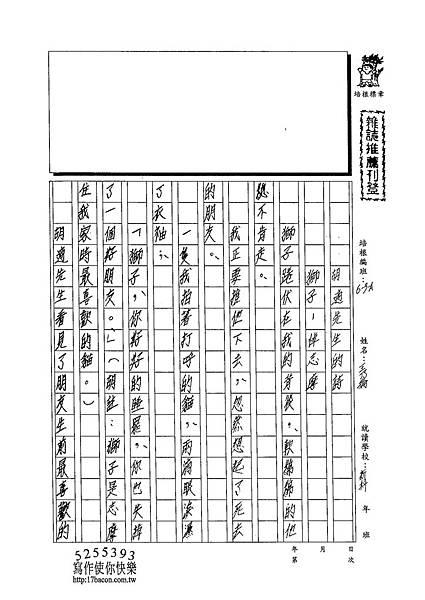 103WA407王乃綸 (1)