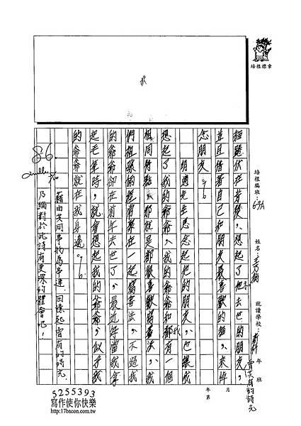 103WA407王乃綸 (2)