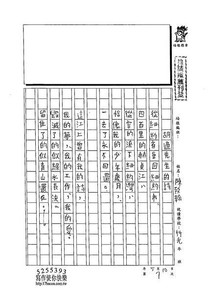 103WA407陳致翰 (1)