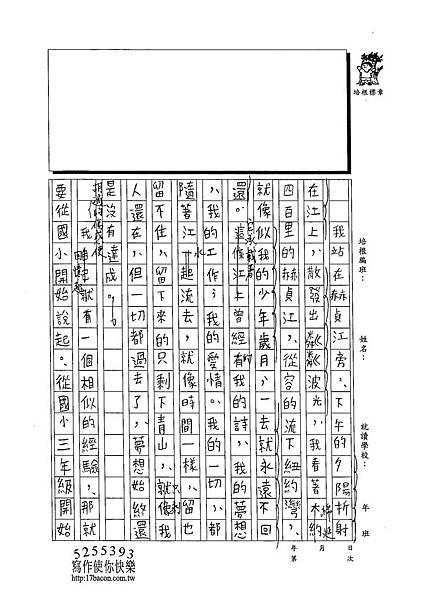 103WA407陳致翰 (2)