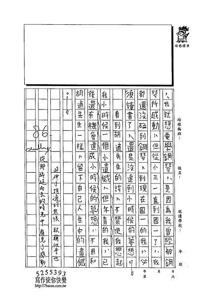 103WA407陳致翰 (3)