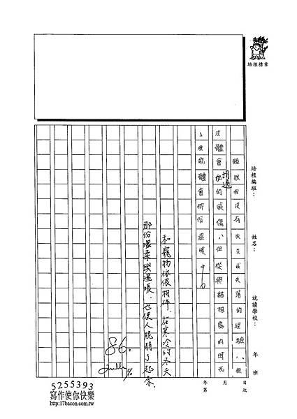 103WA407蔡昀蓉 (3)