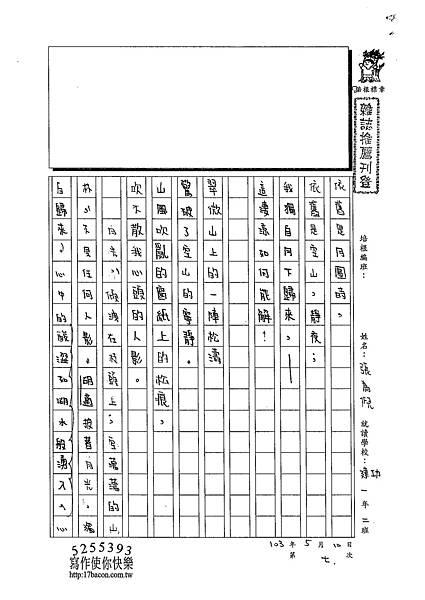 103WA407張為倪 (1)