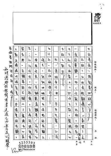 103WA407張為倪 (2)