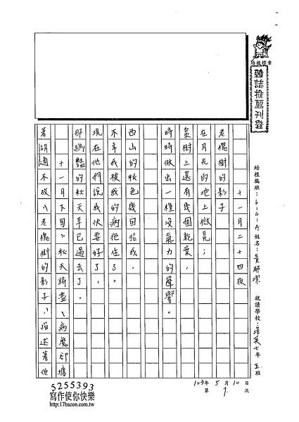 103WA407黃郁潔 (1)