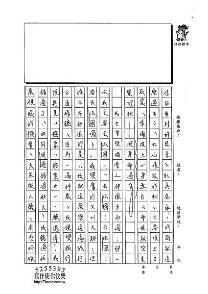 103WA407黃郁潔 (2)
