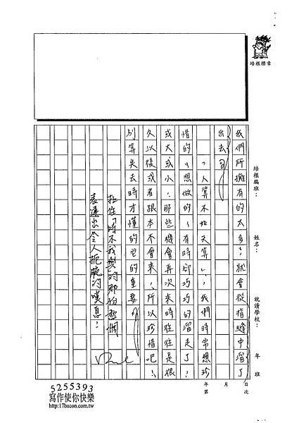 103WA407黃郁潔 (3)