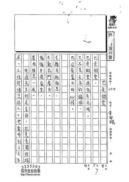 103WA407黃御鵬 (1)