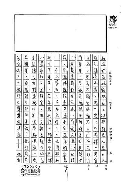 103WA407黃御鵬 (2)