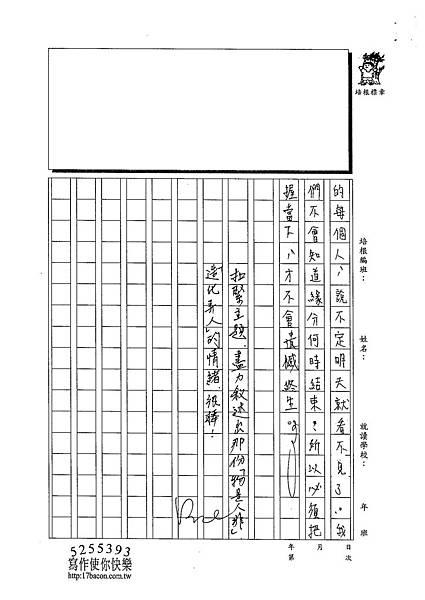 103WA407黃御鵬 (4)