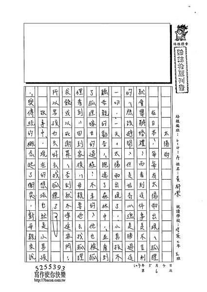 103WA406黃郁潔 (1)