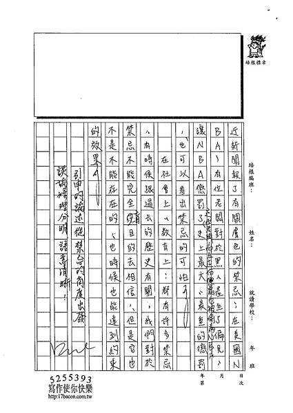 103WA406黃郁潔 (3)
