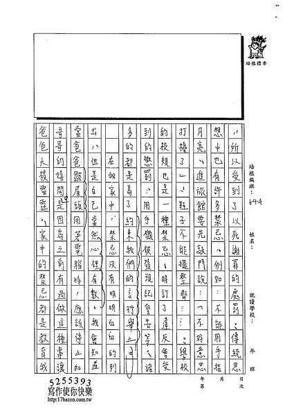 103WA406黃御鵬 (2)