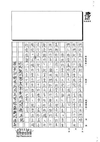 103WA406黃御鵬 (3)