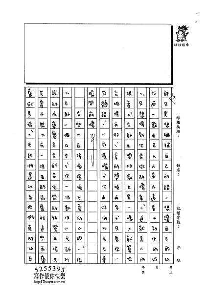 103WG407王季寧 (2)
