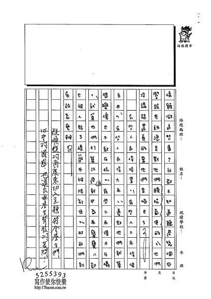 103WG407王季寧 (3)
