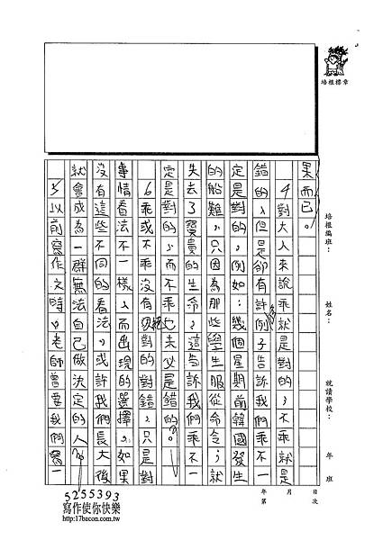 103WG407田承羲 (2)