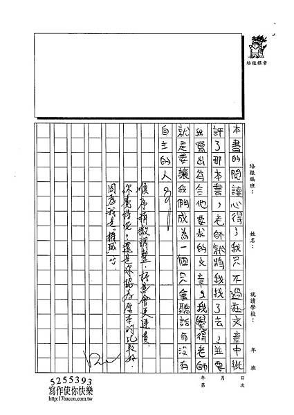 103WG407田承羲 (3)