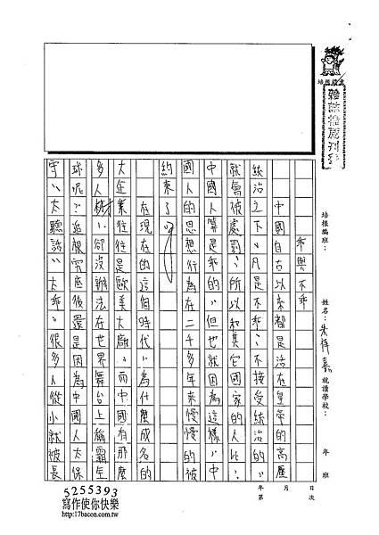 103WG407朱祥嘉 (1)