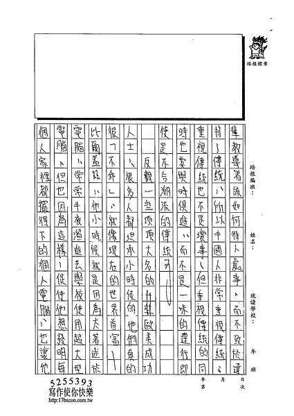 103WG407朱祥嘉 (2)