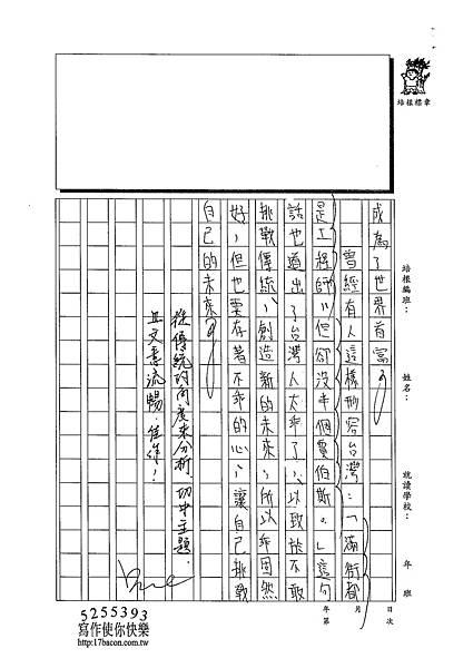 103WG407朱祥嘉 (3)