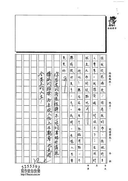 103WG407周凱儒 (3)