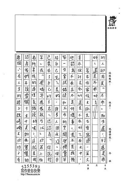 103WG407陳芊如 (2)
