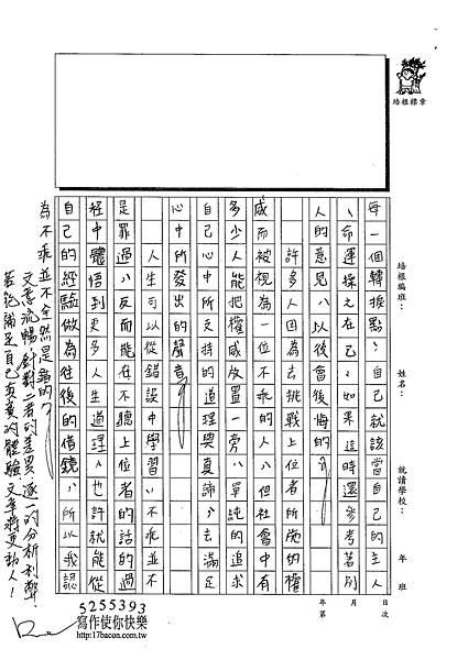 103WG407陳芊如 (3)