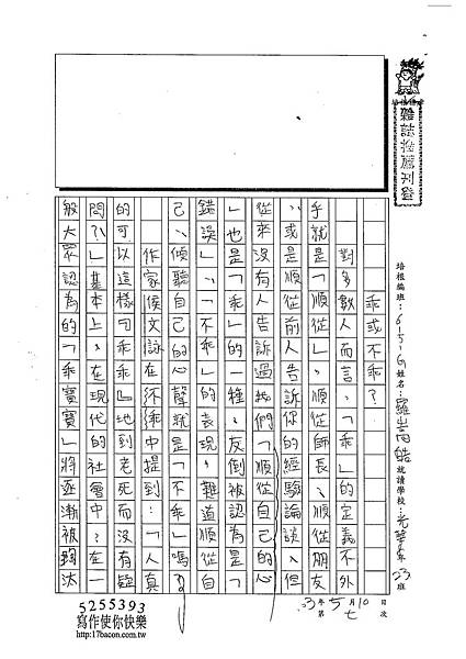 103WG407羅嵩皓 (1)