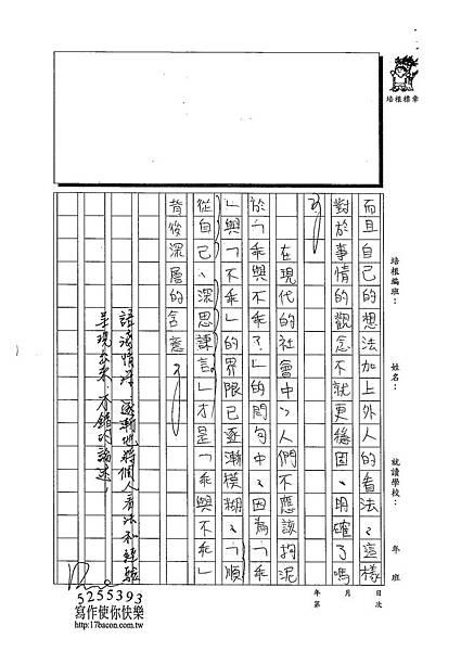 103WG407羅嵩皓 (3)